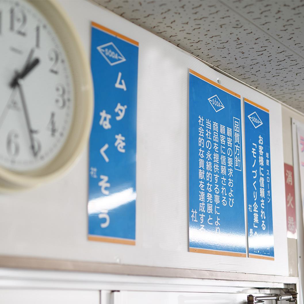 株式会社 惣田製作所
